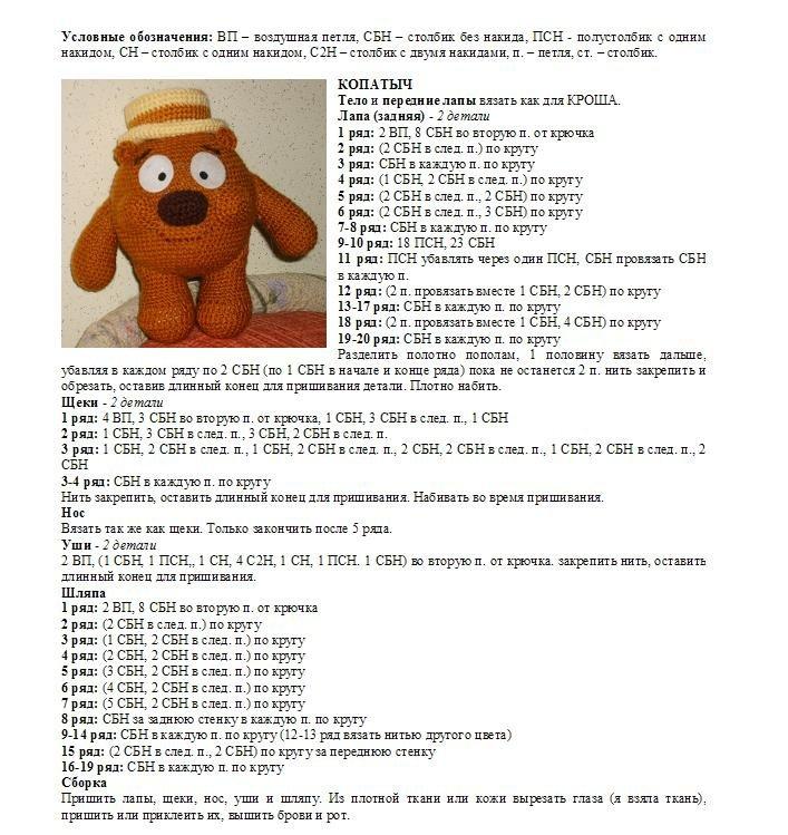 Схемы для вязания мягких игрушек 406